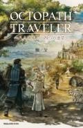 小説 OCTOPATH TRAVELER(オクトパストラベラー) 〜八人の旅人と四つの道草〜