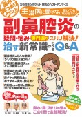 わかさ夢MOOK134 副鼻腔炎の疑問・悩み 専門医がズバリ解決! 治す新常識がわかるQ&A