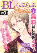♂BL♂らぶらぶコミックス 無料試し読みパック 2014年12月号 下(Vol.14)