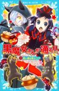 6年1組 黒魔女さんが通る!! 01 使い魔は黒ネコ!?