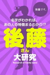 後藤さん大研究〜名字がわかれば、あの人の特徴まるわかり!?