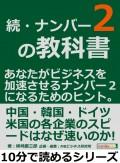 続・ナンバー2の教科書。あなたがビジネスを加速させるナンバー2になるためのヒント。