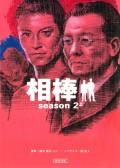 相棒 season2(上)