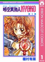 時空異邦人KYOKO 1