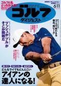 週刊ゴルフダイジェスト 2019/6/11号