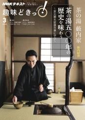 NHK 趣味どきっ!(月曜) 茶の湯 藪内家 茶の湯五〇〇年の歴史を味わう 〜家元襲名披露茶事に学ぶ2018年3月