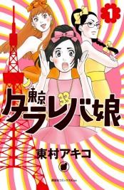 【期間限定価格】東京タラレバ娘(1)