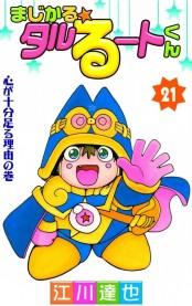 まじかる☆タルるートくん 第21巻