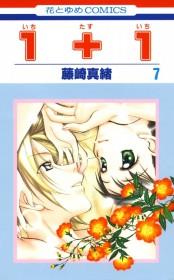 1+1(いちたすいち)(7)
