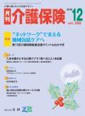 月刊介護保険 2016年12月号