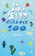 海の生き物イラストクイズ100