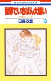 世界でいちばん大嫌い 秋吉家シリーズ5(13)