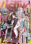 【電子版】月刊ASUKA 2021年1月号