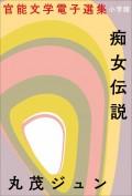 官能文学電子選集 丸茂ジュン『痴女伝説』