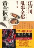 黄金仮面〜江戸川乱歩全集第7巻〜