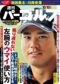 週刊パーゴルフ 2017/10/10号