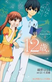 小学館ジュニア文庫 12歳。アニメノベライズ 〜ちっちゃなムネのトキメキ〜4