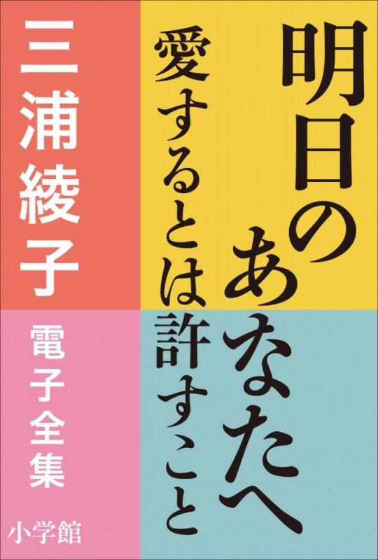 三浦綾子 電子全集 明日のあなたへ―愛するとは許すこと