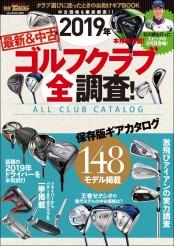 GOLF TODAYレッスンブック 2019年 最新&中古ゴルフクラブ全調査!