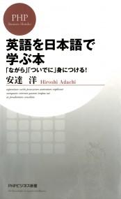 英語を日本語で学ぶ本