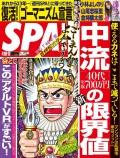 週刊SPA! 2018/04/10・04/17合併号