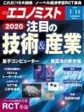 週刊エコノミスト2020年1/14号