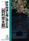 伊豆・河津七滝(ななだる)に消えた女〜十津川警部の叛撃〜