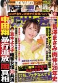 週刊アサヒ芸能 2021年08月26日号