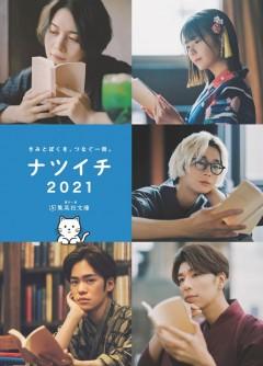 【無料小冊子】ナツイチGuide2021<声優版>