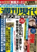 【期間限定価格】週刊現代 2017年6月10日号