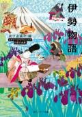 伊勢物語 ビギナーズ・クラシックス 日本の古典