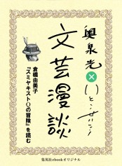 倉橋由美子『スミヤキストQの冒険』を読む(文芸漫談コレクション)