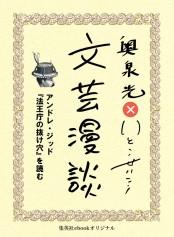 アンドレ・ジッド『法王庁の抜け穴』を読む(文芸漫談コレクション)