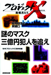 「謎のマスク 三億円犯人を追え」〜鑑識課指紋係・執念の大捜査 プロジェクトX