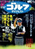 週刊ゴルフダイジェスト 2014/12/9号