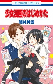 少女漫画のはじめかた(1)