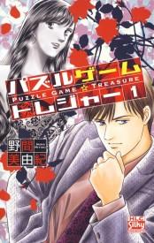 【期間限定価格】パズルゲーム☆トレジャー(1)