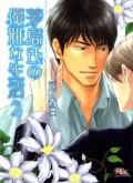 茅島氏の優雅な生活 (2)