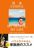 MY TRAVEL, MY LIFE Maki's Family Travel Book【見本】