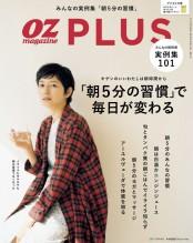 OZplus 2017年5月号 No.53
