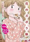 【分冊版】花のズボラ飯 22
