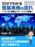 10分でわかる貿易実務の流れ〜プレゼン原稿とナレーション原稿〜