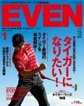 EVEN 2014年1月号 Vol.63