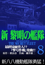 新黎明の艦隊(8) 最終局面突入!?「撃号作戦」発動!! ―黎明の艦隊コミック版―
