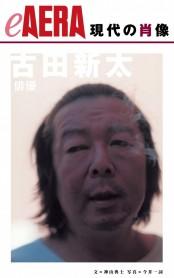 現代の肖像 古田新太