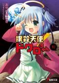 撲殺天使ドクロちゃん(10)