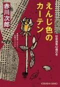 えんじ色のカーテン〜杉原爽香四十二歳の冬〜