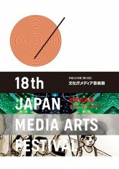 第18回文化庁メディア芸術祭 受賞作品集