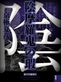 陰摩羅鬼の瑕(1) 【電子百鬼夜行】