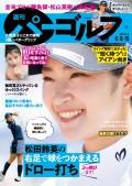 週刊パーゴルフ 2021/6/8・15合併号
